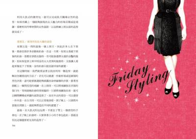 《穿得漂亮Style Diary365!一窺明星造型師從不公開的時尚搭配力》│尖端出版