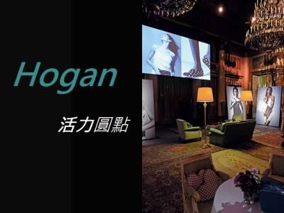 Hogan 活力圓點