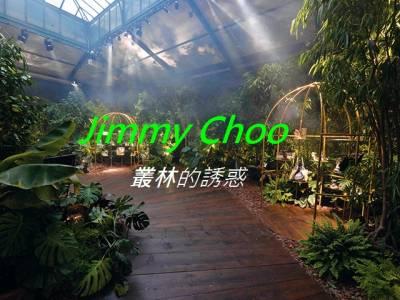 Jimmy Choo 叢林的誘惑