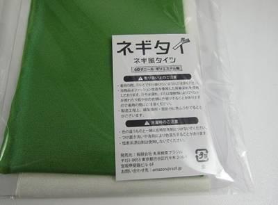 喪屍迷注意囉!日本創意絲襪終於也推出迷樣絲襪囉!