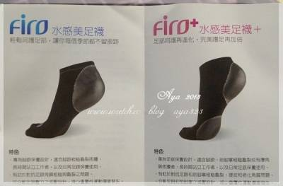 【保養】新一代firo水感美足襪+ 愛穿涼鞋高跟鞋 就給足部更多的水潤保護