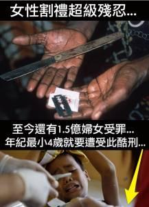 女性割禮極殘忍 至今還有1.5億婦女受罪...年紀最小4歲就要遭受此酷刑...