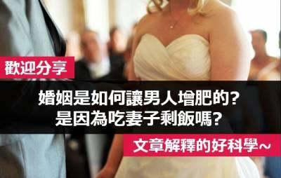婚姻是如何讓男人增肥的 是因為吃妻子剩飯嗎