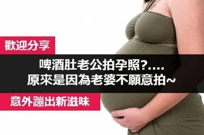 啤酒肚老公拍孕照 ....原來是因為老婆不願意拍~意外蹦出新滋味