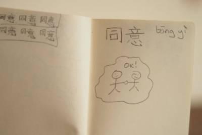 英國人娶了中國老婆之後,竟這樣學習中文…笑暈在地上!