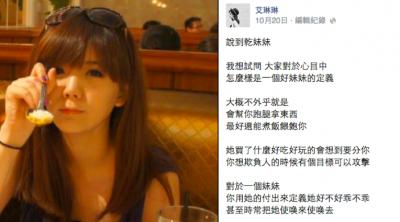 為何乾妹妹令女性反感 ?陳艾琳怒嗆「女友天敵」網友狂點讚!