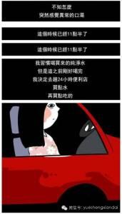 小資女存了錢買台車,卻遇到這種深夜故事,一定要看結局!!
