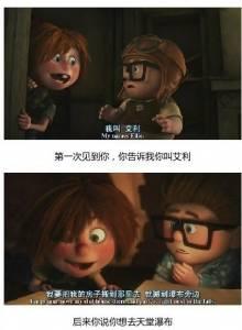 這個故事告訴你真正的愛情,是沒有結束的時候!