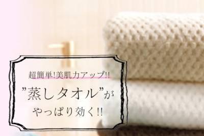 超簡單「蒸毛巾」美容法 敷出光滑透亮肌!!