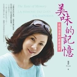《美味的記憶─幸福溫蒂的療癒廚房》◎溫蒂Wendy