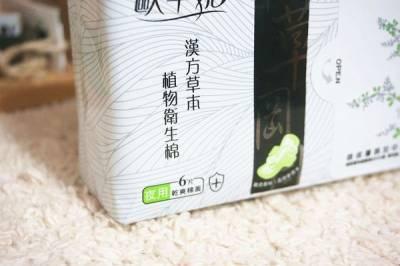 【身體】歐芉妮OUGANNI漢方草本植物衛生棉~MC來也可以乾爽零負擔一整天!