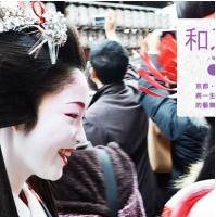 將一生奉獻給日本文化的藝舞伎