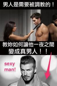 男人是需要被調教的!教妳如何讓他從男孩蛻變為男人...(女生必看)