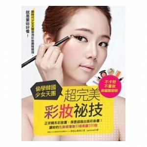 Brown Eyed Girls孫佳仁示範:單眼皮眼線妝技法,超完美彩妝祕技公開!│瑞麗美人