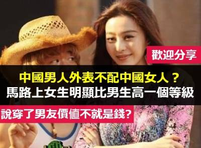 中國男人外表不配中國女人?走在馬路上女生明顯比男生高一個等級