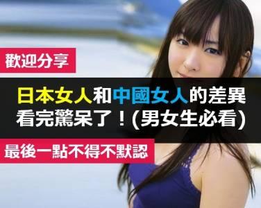 日本女人和中國女人的差異,看完驚呆了! 男女生必看