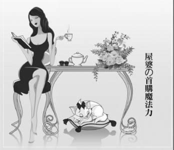女人當家好吃力?單薪也能撐起一片天!