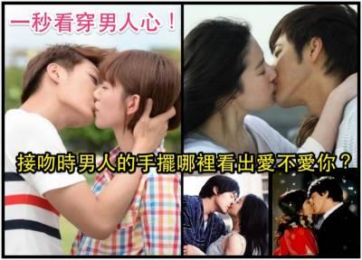 一秒看穿男人心!接吻時男人的手擺哪裡看出愛不愛你?