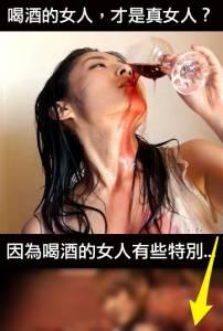 女人喝酒的祕密!為什麼喝酒的女人有些特別?(女人必看!歡迎分享)