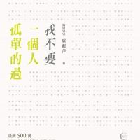 媒合專家盧麗萍出版的最新力作!《我不要一個人孤單的過》