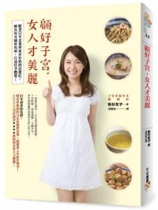 《顧好子宮,女人才美麗》:日本樂天書店4.5顆星推薦!