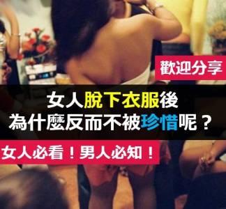女人脫下衣服後,為什麼反而不被珍惜呢?男人必看,女人必知!