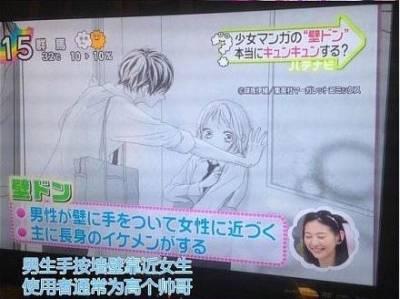 少女漫畫情景的真人實驗,看看女生會不會心動!你被電到了嗎