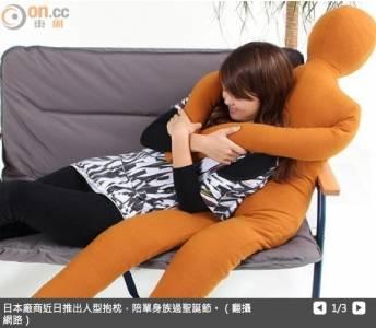 網語:人型抱枕單身族過節 女網友:買了更孤單