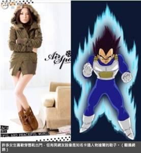 網語:雪靴評價兩樣情 男生認為像石膏 達爾靴