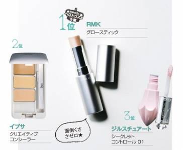 2014年日本最暢銷的化妝品排行榜!看看什麼是日本妹最愛...
