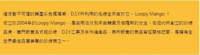 韓星彩色瘋帽潮!Loopy Mango粗毛線D.I.Y教學公開