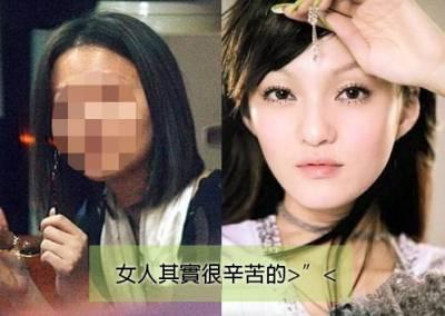 驚!女星素顏!但...女人化妝只是為了讓自己更好罷了。