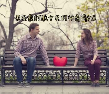 說你愛我!男友最討厭女友的行為前7名