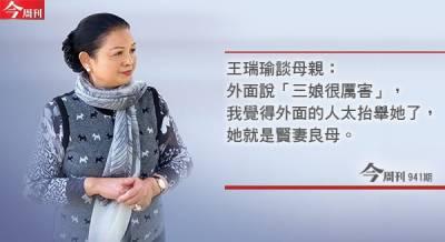 台塑三娘傳奇 獨家公開│今周刊