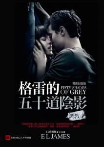 最火辣刺激的情愛小說《格雷的五十道陰影:調教》普級版試閱... :D