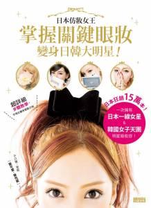 歡迎來到夢幻仿妝的國度-「仿妝女王」ZAWACHIN
