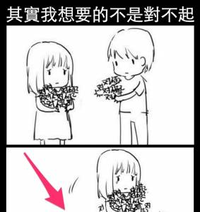 再多的對不起也不能換到一句「我喜歡你」!