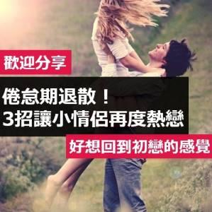 倦怠期退散!3招讓小情侶再度熱戀