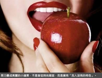 千萬別放棄變成好看的小蘋果◎張耀仁