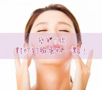 這樣洗臉,六十歲都沒皺紋!只要簡單步驟!