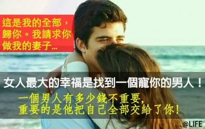 女人這輩子最大的幸福就是...找到一個寵你的男人!