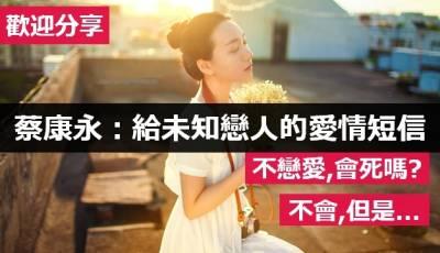 蔡康永:給未知戀人的愛情短信