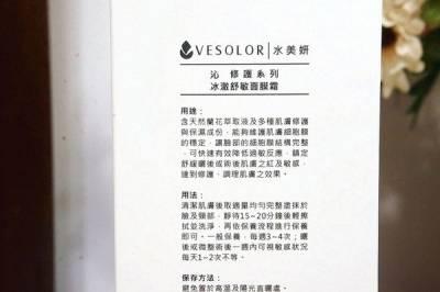 【醫美】水美妍VESOLOR專業術後保養品~靚亮診所淨膚雷射隔天上妝就超服貼!
