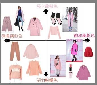妳適合甚麼樣的粉紅色? 春季時髦色彩分析!│恰女生