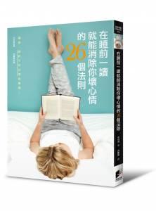 在睡前一讀就能消除你壞心情法則!將討厭事物一笑置之......│晨星出版