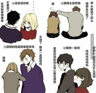安慰女生的四種方法,你喜歡哪一個?