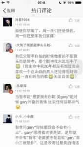 姜Gary對宋智孝曾說過的情話,聽完第一句我就想嫁給他了