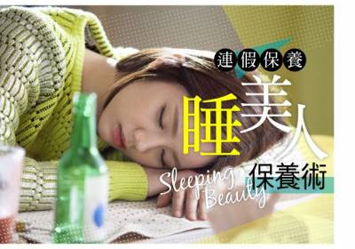 連假保養:上車睡 吃飽睡 熬夜睡 睡美人保養術