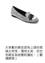 網語:男人不懂的事 8000元長眼鞋好看嗎?