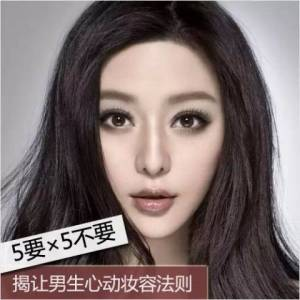 5個讓男人砰然心跳的化妝術!沒想到范冰冰 劉亦菲也會有錯誤示範!!!